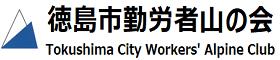 徳島市勤労者山の会